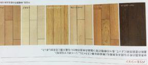 セキスイハイム銘木プレミアムフローリング